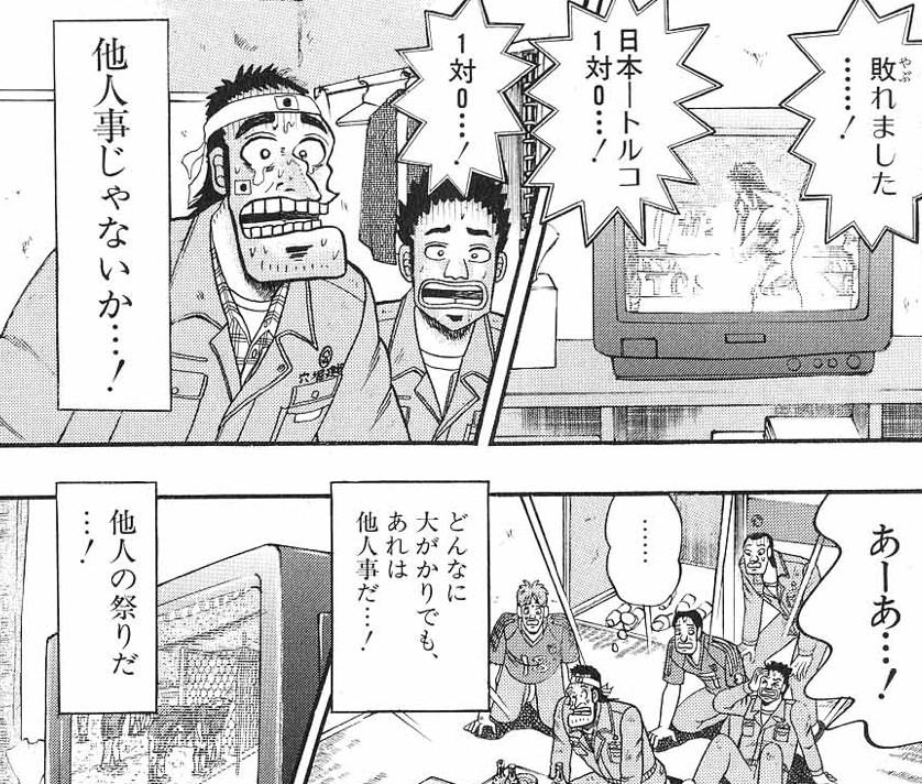 最強伝説黒沢