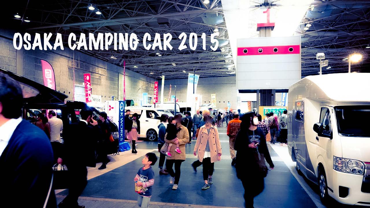 大阪キャンピングカーショー2015