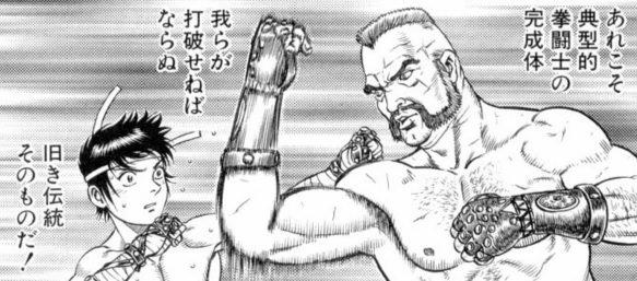 セスタス 典型的拳闘士 我らが打破せばならぬ