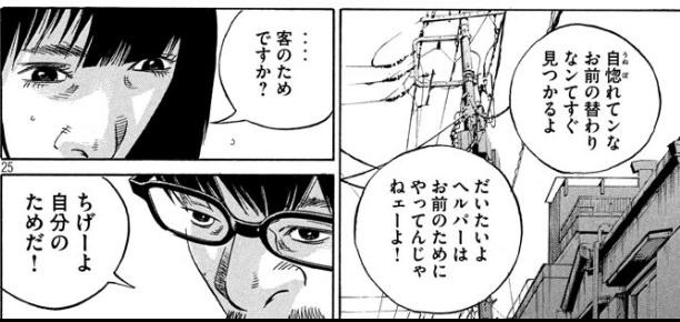 アイドルヲタク漫画真鍋昌平