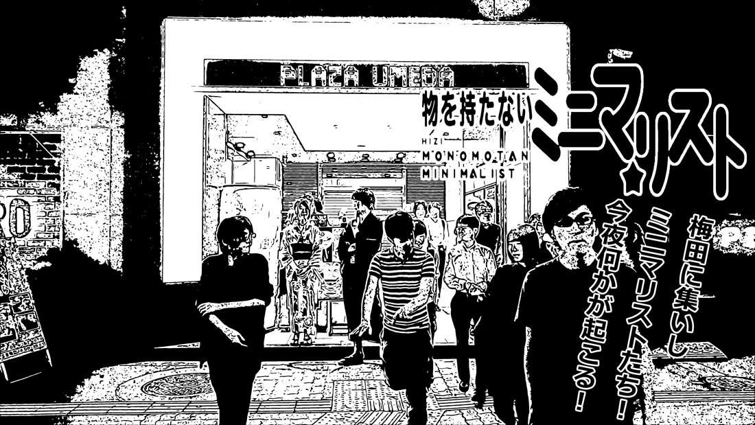 物を持たないミニマリスト大阪オフ会