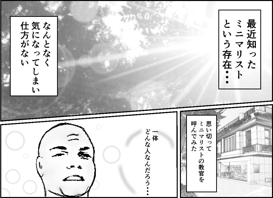 ミニマリスト初心者ハートマン軍曹