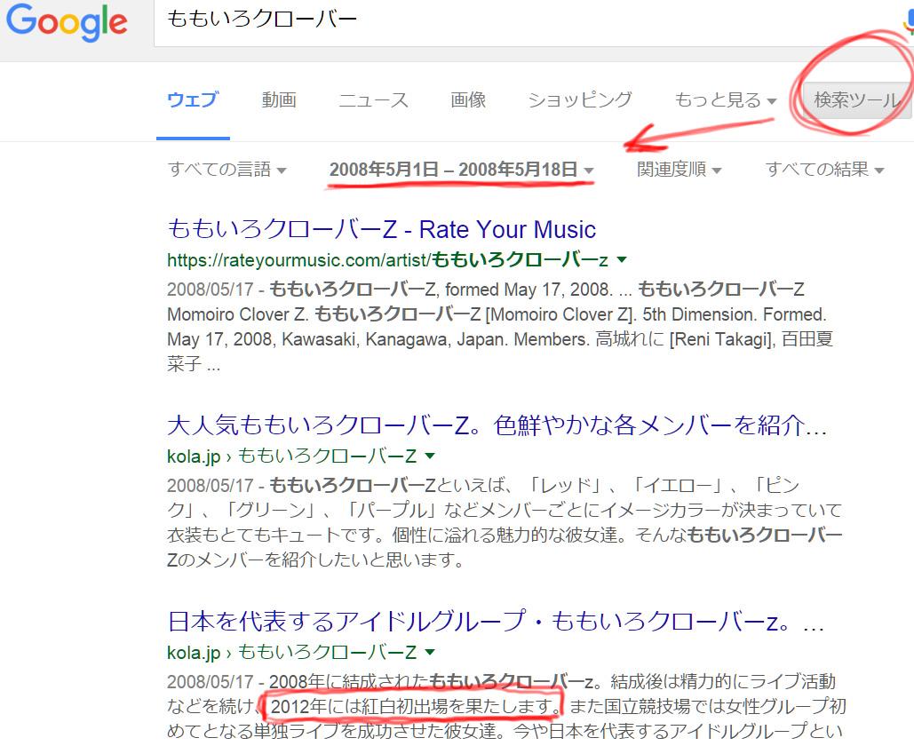 検索テクニックのテスト ももクロの最古のブログ情報を探す